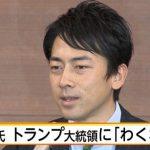 【やっぱ変人】小泉進次郎氏「僕は、トランプ大統領が当選して、わくわくしましたよ。」