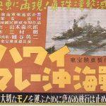 【国策映画】安倍政権が「明治維新の映画」を支援検討へ!菅官房長官「明治の精神に学び、日本の強みを再認識することは重要だ」