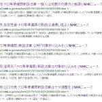 【安倍チャンネル】NHKがニュースで「共謀罪」と言わなくなったと話題に!「テロ等準備罪」と連呼