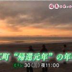 【現実】DASH村の浪江町に「戻りたい」元住民は2割弱・・「戻らないと決めている」5割