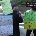 【17人が集結!】「沖縄ヘイトデマ番組」を放送した東京MXテレビ本社前で市民が抗議!