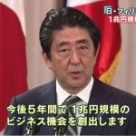【マジ?!】安倍総理がフィリピンに1兆円支援を表明!ネット「日本人から集めた税金は、まず苦しい日本人に」