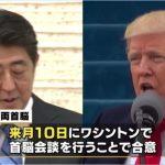 【Xデーか?】2月10日に日米首脳会談!