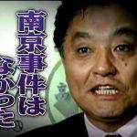 【名古屋・・】河村たかし市長「南京大虐殺はなかったのでは」⇒ネット「安倍政権ですら認めてるのに」「南京が姉妹友好都市」