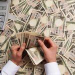 【知ってました?】定期預金で50万円を10年預けると・・公務員は利子が10万円超えるが、民間はたった597円!