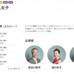 【放送法違反の疑い】東京MXテレビ「ニュース女子」が沖縄ヘイトデマ報道で炎上!スポンサーのDHC商品の解約も相次ぐ!
