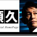 【派閥争い】民進党で旧維新グループが分裂!元維新代表の松野氏が新グループの代表に!
