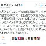 【だろうね】「稲田防衛相は自民党憲法改正草案から基本的人権が削除されてる事を知らなかった」by上西小百合議員