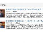 【自主規制?】安倍総理の「訂正でんでん事件」を新聞・テレビがで~んでん報道しないと話題に!