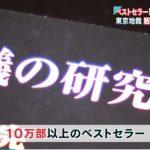【爆売れ】「日本会議の研究」販売差し止め報道でAmazonランキング1位に!著者は「修正は1行だけ、8割がた、こっち側の勝訴。」