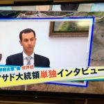 【必見】NEWS23がシリア・アサド大統領の単独インタビューに成功!(動画27分)