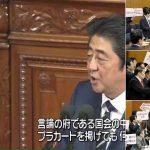 【日本の恥】安倍総理「プラカードを掲げても何も生まれない」⇒民進抗議で自民党が首相に注意⇒今日の安倍総理「民進党の事とは言っていない」