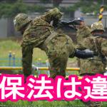 2017/02/12(日)プチニュース「安保関連法は違法」「日米首脳会談・海外の評価」など