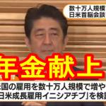 【凶報】安倍政権が「日本人の年金」を「アメリカのインフラ事業」に投資へ!