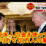 【狂気】「日本の安倍総理」が「日本人の金(年金含む17兆円)」を使って「アメリカの雇用70万人」を創出へ!