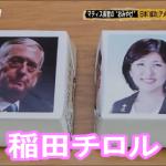 【ため息】稲田防衛相がマティス国防長官に写真入りチロルチョコをプレゼント