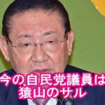 2017/02/10(金)プチニュース「今の自民党議員は猿山のサル」「朝日新聞がファクトチェック」など