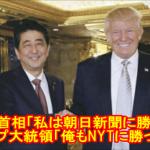 【負け犬新聞】安倍首相「私は朝日新聞に勝った」トランプ大統領「俺もNYTに勝った!」