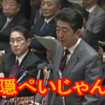 【あり得ん】自民党が「NHKの国会中継」を拒否したことが判明!ネット「隠ぺい」「何この話」「最低」