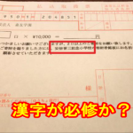 【噂】「安倍晋三記念小学校」ができる?「麻生太郎記念製鉄工場」も?