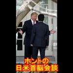 【厚遇の裏で】「日米FTAの要請はなかった」と日本政府は説明してきたが、実は米側が「FTAの締結目指す」と共同声明に入れるよう要求していたことが判明!