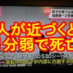 【復興?】福島原発2号機に穴!毎時530シーベルト!人が近づくと1分弱で死亡!