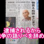 【寒い】2017/02/09(木)プチニュース「今日の金田法相」「戦争になったら50代の責任」など