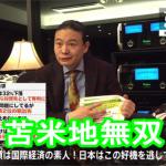【斬新】苫米地英人氏「トランプ大統領は国際経済の素人!日本大好機!」(動画1時間20分)