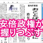 2017/02/14(火)ぷちにゅーす「陛下退位 自民、1代限りで取りまとめ」「『陛下のお言葉案』安倍政権が握り潰す」など