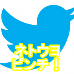 【ネトウヨ注意】Twitterが「荒らし」「捨て垢」「いやがらせ」対策を強化