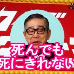 2017/02/11(土)プチニュース「安倍氏とトランプの握手」「笑ゥせぇるすまん28年ぶりに復活!」など