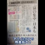 東京新聞「アベノミクスで格差拡大!日本全体の2割の資産を2%の世帯が持つ状況に」