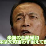 【民主党のせいじゃなかったの?】麻生太郎大臣「リーマンショックで米国が金融緩和して1ドル70円台の円高でも日本は文句言わず耐えてきた」