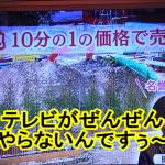 【全部、言っちゃうね。】9億円の国有地がほぼ無料の「安倍晋三記念小学校」をテレビが全く報道しないと話題に!