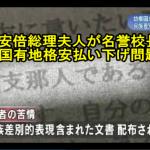 【NHK】大阪の幼稚園で「よこしまな考えを持った在日韓国人や支那人」と書かれた文書を保護者に配付!安倍総理夫人が名誉校長で国有地払下げ(ほぼ無料)問題で注目の森友学園