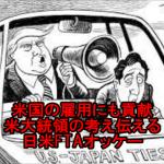【アメ総理】安倍総理「武器購入で米国の雇用に貢献」「ドイツに米大統領の考え伝えたい」「日米FTAオッケー」