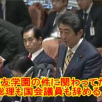 【緊迫】安倍総理が断言!「森友学園問題に関わっていたら総理も国会議員も辞める!」