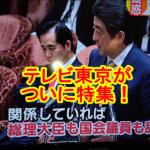 【ついに!】テレビ東京「ゆうがたサテライト」が国有地払下げ疑惑の森友学園を特集!ネットは称賛の嵐!