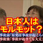 【捨て駒】「事故を起こしても大丈夫」セールストークのため、福島の住民が自ら除染し住み続けるモデルケースを作る