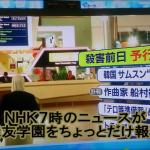 【安倍チャンネル】NHK7時のニュースが森友学園問題を無視!かと思ったらちょっとだけ報道したらしい。ネット「全然足らない」