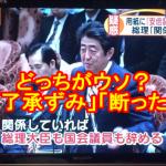 【どっちがウソ?】『安倍晋三記念小学校』について「安倍首相」は⇒文春「了承ずみ!」総理「断った!」