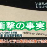 【報ステ】安倍政権が「共謀罪」の根拠としているパレルモ条約は「テロ行為」を対象にしたものではない