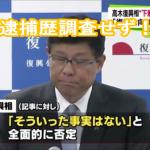 【パンツ泥棒疑惑】安倍内閣が「高木元大臣逮捕歴は調査不要」と閣議決定!理由「本人が否定したから」