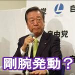 【ホント?】自由党・小沢一郎代表「次の選挙はどんでん返しになりますから,期待してください」