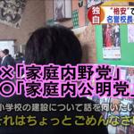 【まさにそれ】鈴木さん「安倍昭恵さんは『家庭内野党』じゃなくて『家庭内公明党』」「チェックを入れるふり⇒最終的にはOK⇒国民へのガス抜き」