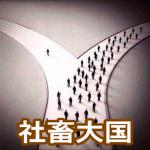 【社畜大国】「起業に無関心」日本72%、米国23%、ドイツ31%、英国36%