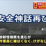 【安全神話再び】敦賀原発2号機の非常用発電機が使用不能に。日本原子力発電「安全性に影響はない」