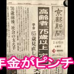 2017/02/26(日)プチニュース「安倍昭恵を証人喚問せよ!byよしりん」「2頭のクジラ 株高演出 公的マネー」など