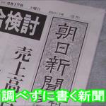【なるほど】記者2千人の朝日新聞が「(調査)報道」できないのはなぜか?by朝日出身編集長