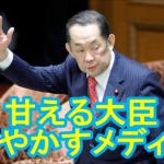 【甘やかしてるのは誰?】毎日新聞「金田法相は国会答弁を避け、メディアに甘えている」「記者は国民の一部だ!」